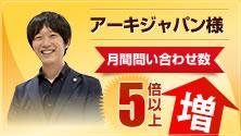 アーキジャパン様 月間問い合わせ数 5倍以上増